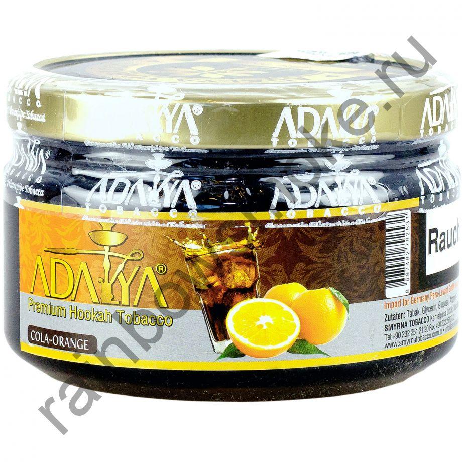 Adalya 250 гр - Cola-Orange (Кола с Апельсином)