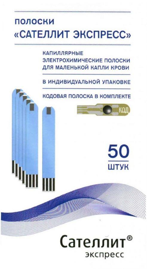 Тест полоски Сателлит Экспресс № 50