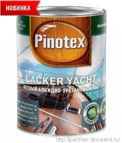 Лак яхтный  глянцевый / Pinotex Lacker Yacht 90
