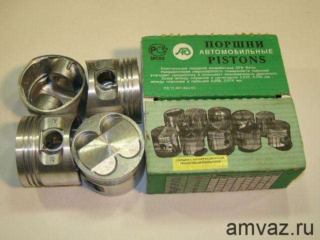 Поршень (к-т) ВАЗ 21011-79,0