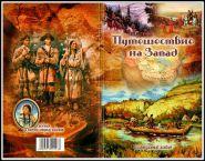 Набор из 5 центов 2004-2006 США Путешествие на Запад Льюиса и Кларка в альбоме