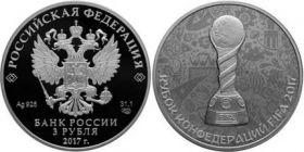 3 рубля 2017 года СЕРЕБРО Кубок Конфедераций 2017 + Сертификат