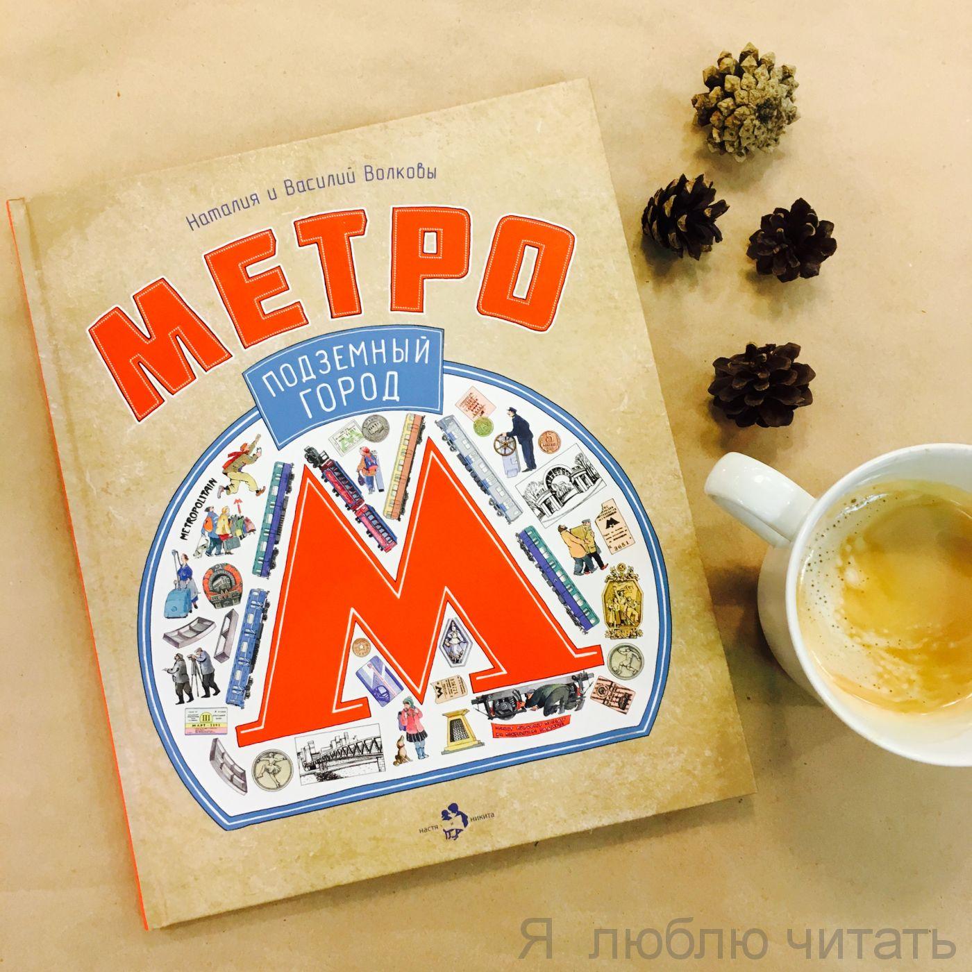 Книга «Метро. Подземный город»