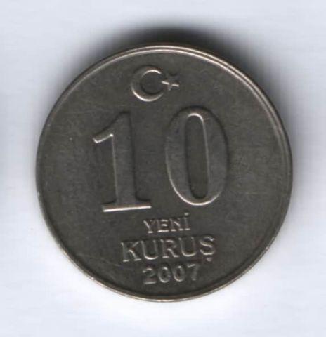 10 курушей 2007 г. Турция