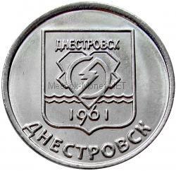 1 рубль 2017 Приднестровье, Днестровск