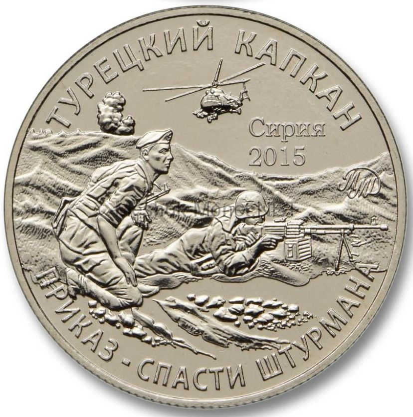 """Жетон """"Турецкий Капкан"""" (Сирия 2015) ММД"""