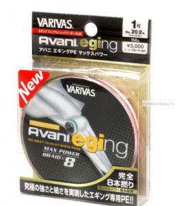 Леска плетеная Varivas Avani Eging Max Power PE 150 м