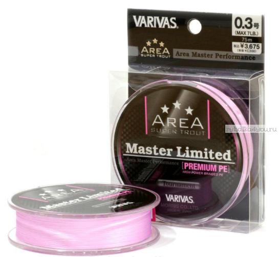 Леска плетеная Varivas Area Super Trout Master Limited Premium PE 75 м pink