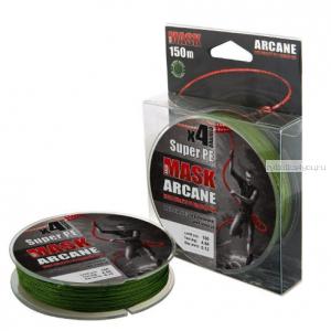 Леска плетеная Akkoi Mask Arcane X4 150 м  dark green