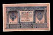 1 рубль 1898 года Николай 2, VF