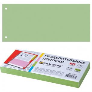Разделители листов, картонные, комплект 100 шт., «Полосы зеленые», 240×105 мм, 180 г/м, BRAUBERG (БРАУБЕРГ)
