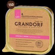 Grandorf Puppy - Курочка с рисом в ароматном желе для щенков (150 г)