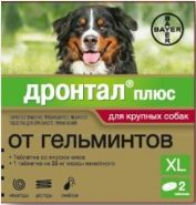 Дронтал плюс XL Таблетки от гельминтов для собак крупных пород (2 шт.)