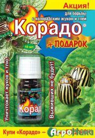 Корадо 10 мл.от кол. жука ВХ/100