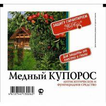 Медный  купорос 50гр МОСАГРО/150
