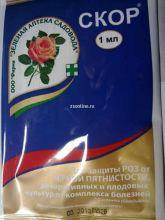 Скор пластик амп. 1 млЗА/200