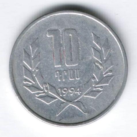 10 драмов 1994 г. Армения