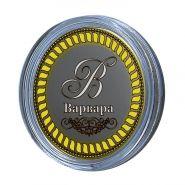 ВАРВАРА, именная монета 10 рублей, с гравировкой