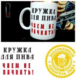 Кружка для пива, чаем не пачкать!