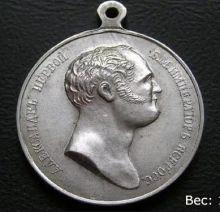 "Медаль ""За усердие"", Александр 1"