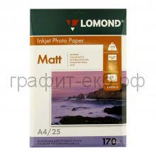 Фотобумага А4 INK JET170 25л.мат.2ст.Lomond 102032
