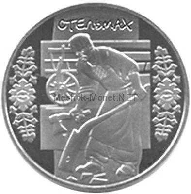 5 гривен 2009 г. Стельмах (Колесных дел мастер)