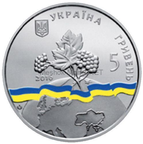 5 гривен 2016 г. Украина — непостоянный член Совета Безопасности ООН. 2016 — 2017 гг.
