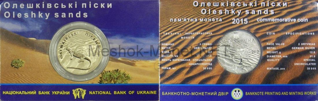 2 гривны 2015 г. Олешковские пески (буклет)