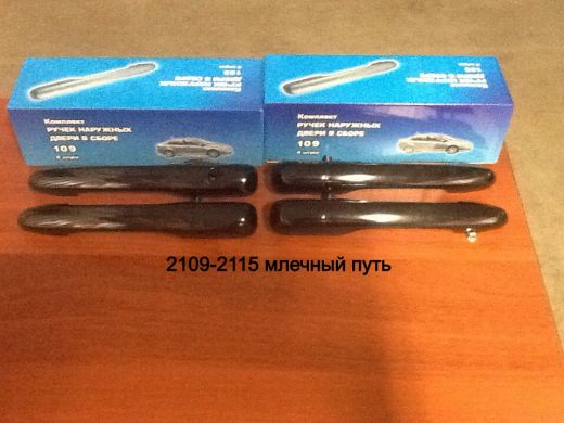 Евроручки 109-Flash Black 2109-2115 Млечный Путь к-т 4шт.