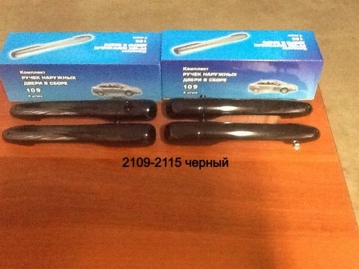 Евроручки 109- Black 2109-2115 Черный к-т 4шт.