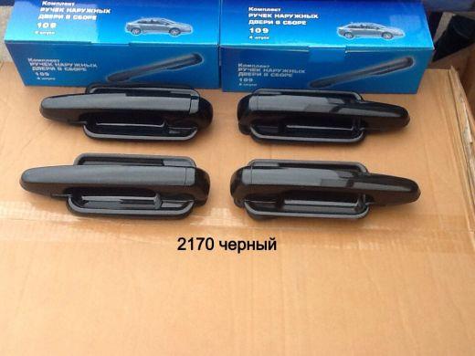 Евроручки P-Black 2170-2172 Черный к-т 4шт.