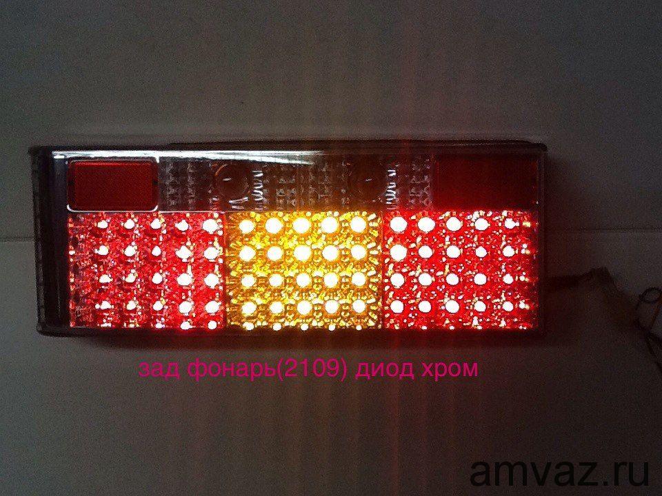 Задние фонари YAB-LD-0013A (white) 2109 диод хром комплект