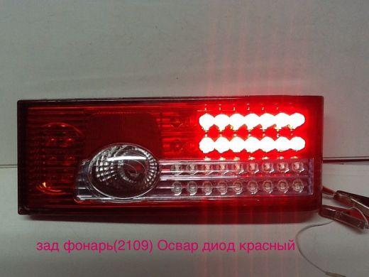 Задние фонари DH-415-LED 2109 освар диод красно-белый комплект