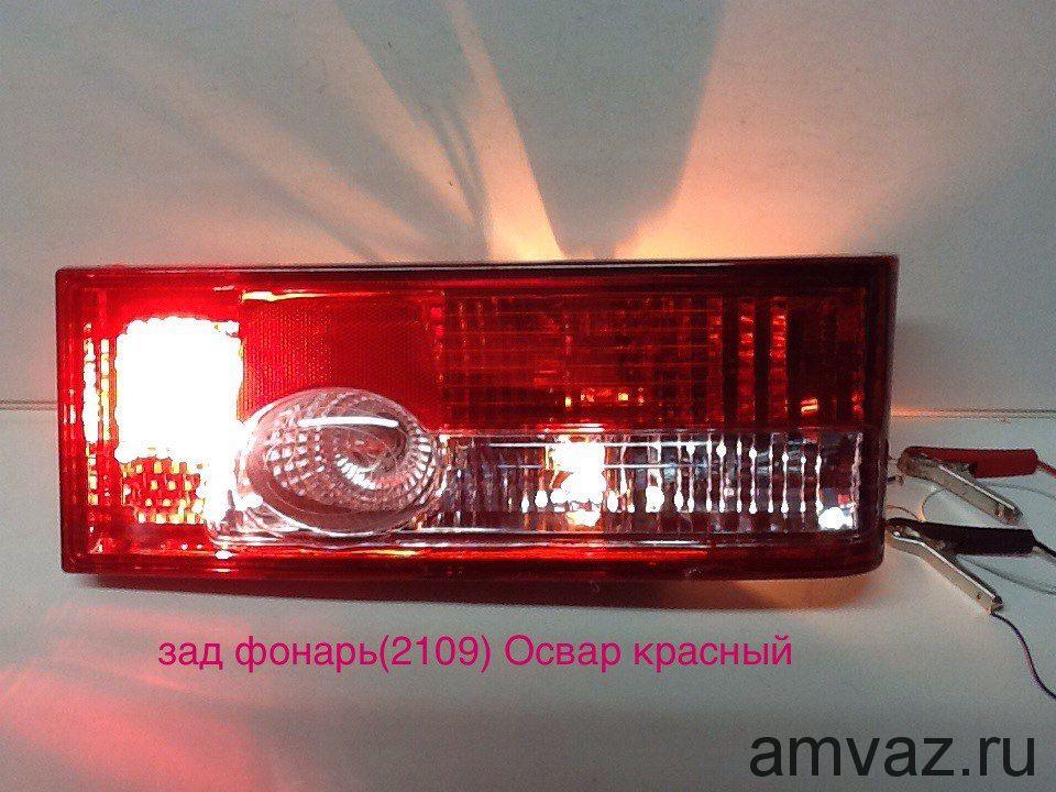 Задние фонари DH-415 2109 освар красный комплект