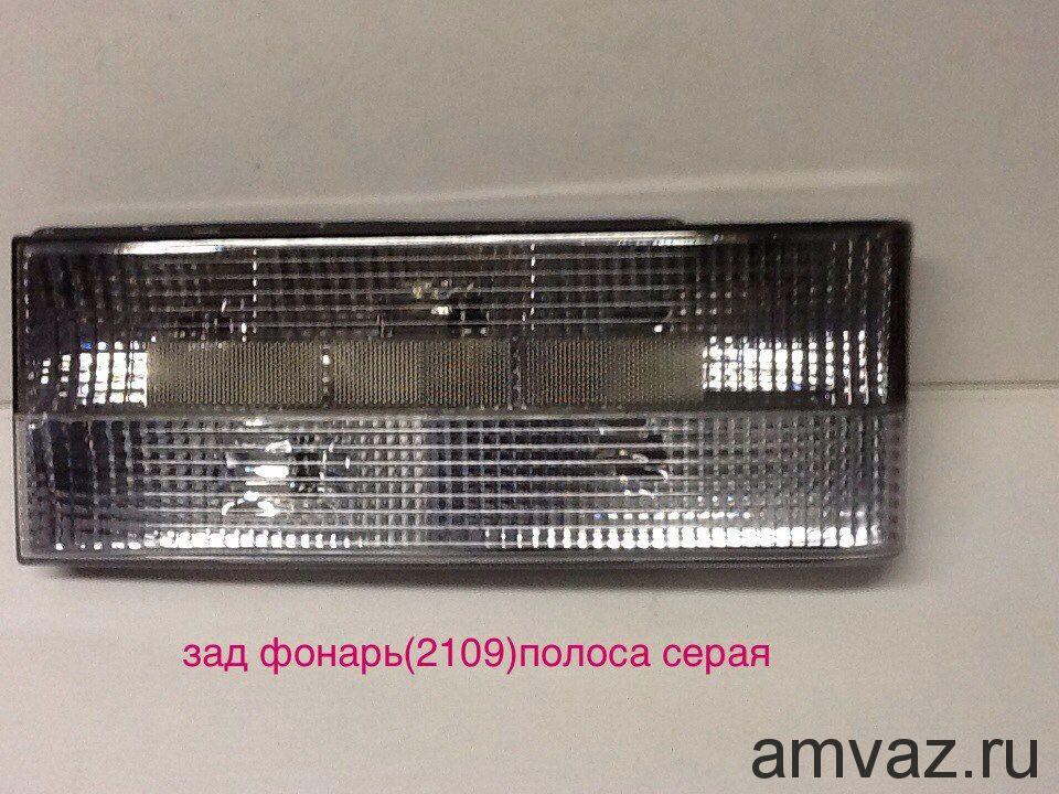 Задние фонари PT09-3 2109 полоса серая комплект