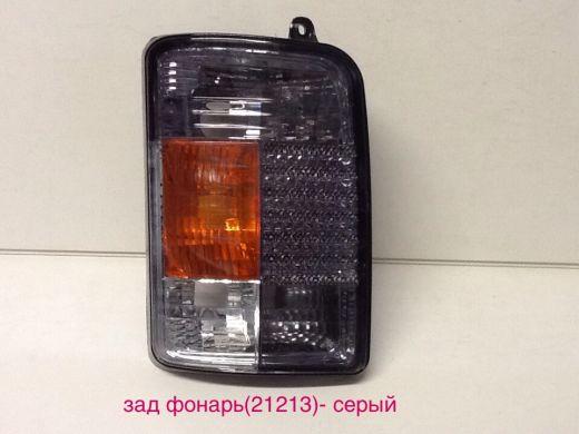Задние фонари PT-21 зад фонарь 21213 серый комплект