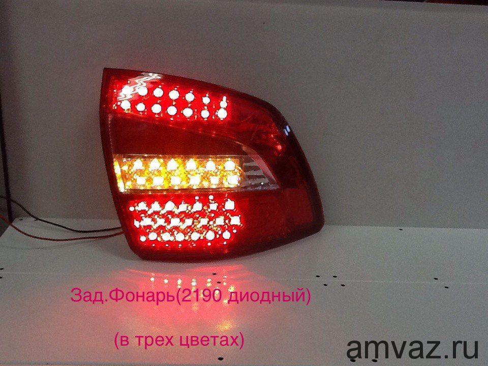 Задние фонари 310 LED 2190 диодный три цвета комплект