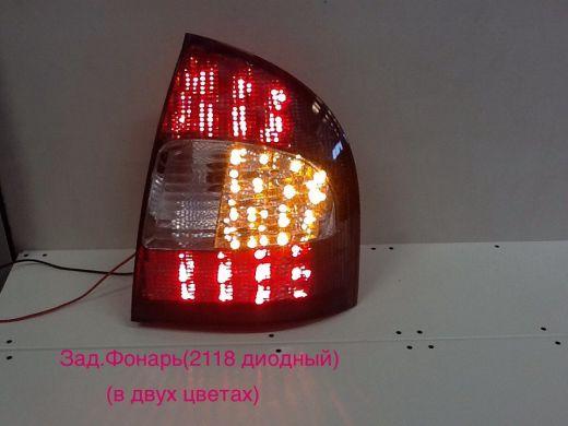 Задние фонари 303 LED 2118 два цвета комплект