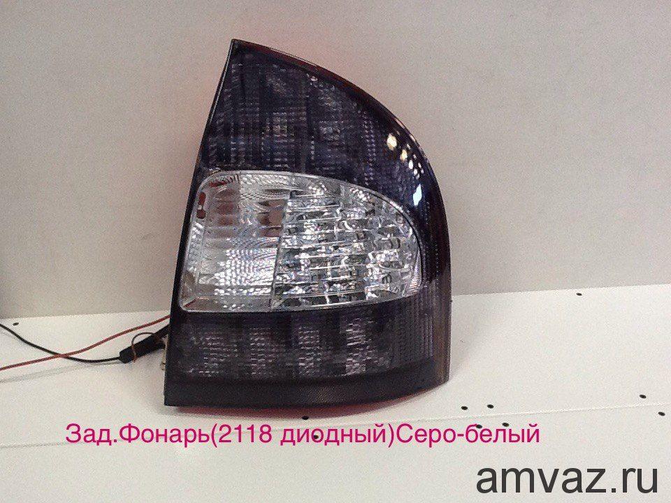 Задние фонари ZFT-303  LED (118 ) диод серо-белый комплект
