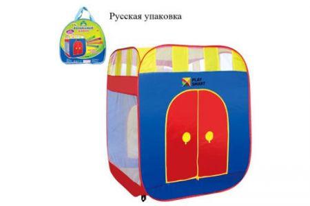 """Игровая палатка - домик """"Волшебный домик"""" от Play Smart в/к 92*92*105 cм"""