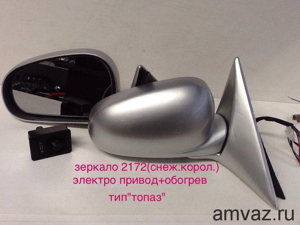Зеркала бокового вида 2172 White белый (Топаз) комплект
