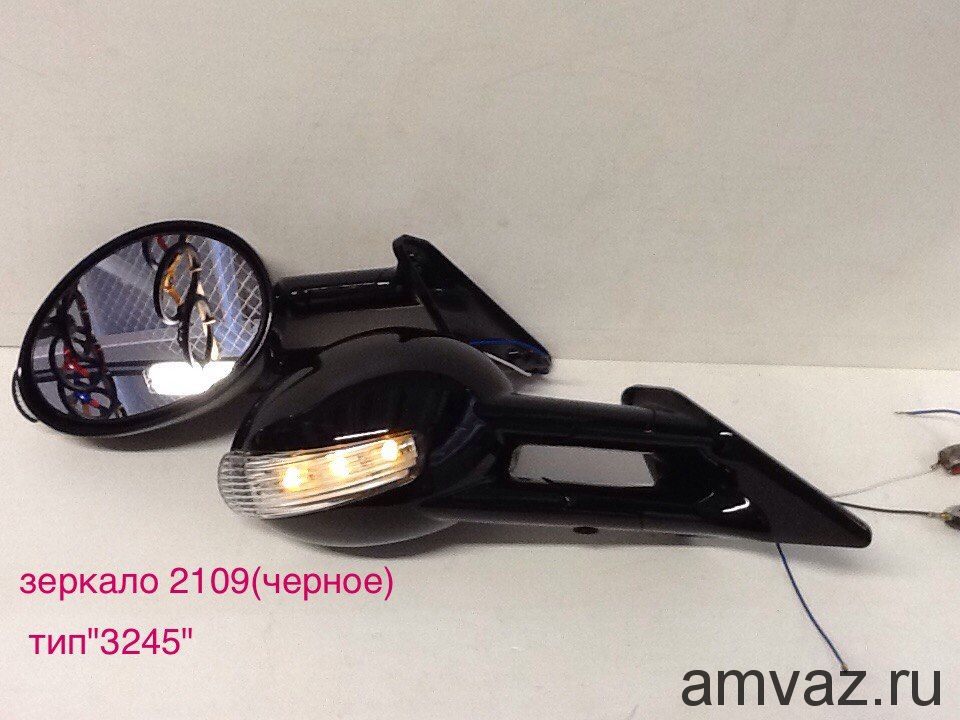 Зеркала бокового вида тип-3245 2109 чёрный поворотник комплект