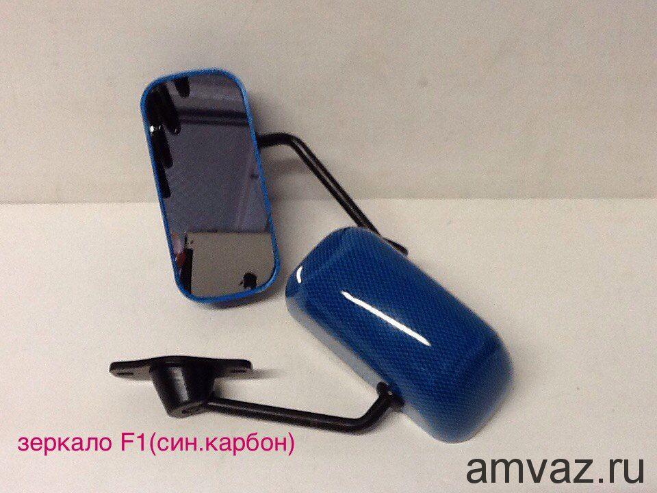Зеркала бокового вида F-1 Blue carbon комплект