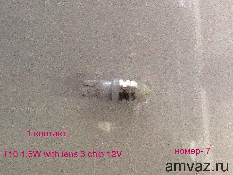 Светодиодная лампа T10 1,5W with lens 3 chip 12V