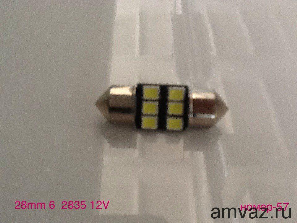 Светодиодная лампа 28mm 6 2835 12V