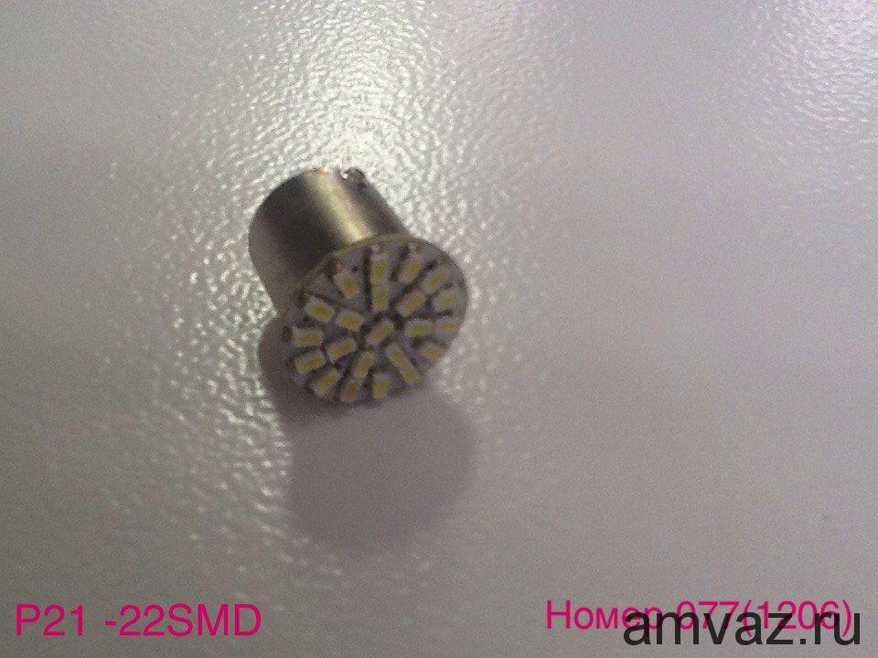 Светодиодная лампа 1156-1206-22smd 1 контакт