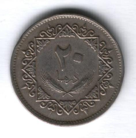 20 дирхамов 1975 г. Ливия