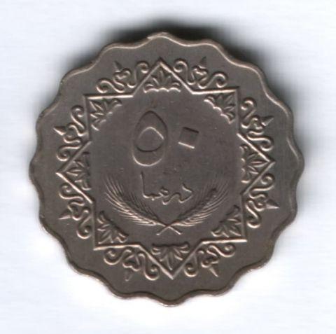 50 дирхамов 1975 г. Ливия