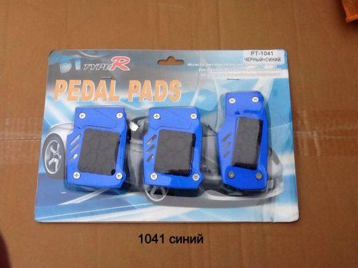 Накладки на педали РТ-1041 чёрный + синий