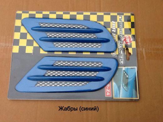 Накладки на педали 0395 blue